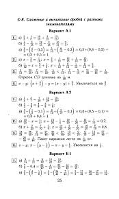 Решебник по математике класс виленкин контрольные работы