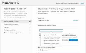 Как изменить apple id идентификатор пароль контрольные вопросы  Введите основной адрес электронной почты для apple id