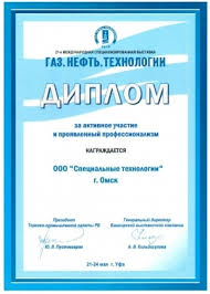 Дипломы Диплом участника Уфа 2015