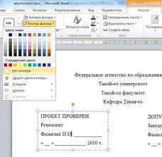 Как оформить диплом в word Поддержка пользователей windows xp Титульный лист