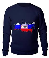 """Свитшот унисекс хлопковый """"Россия"""" #2407456 от Василич - <b>Printio</b>"""