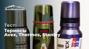 Тест   <b>Термосы</b> Avex, <b>Thermos</b>, Stanley - YouTube