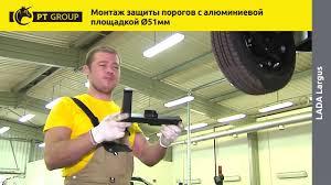 Lada Largus Установка защиты <b>порогов</b> с алюминиевой <b>площадкой</b>