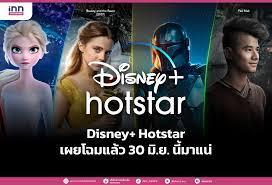 Disney+ Hotstar เผยโฉมแล้ว 30 มิ.ย. นี้มาแน่