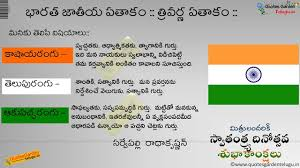 essay on n national flag in kannada language to english  essay on n national flag in kannada language to english