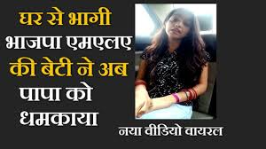 Daughter Of Bjps Bareilly Mla Rajesh Mishra Video Goes Viral On Social Media