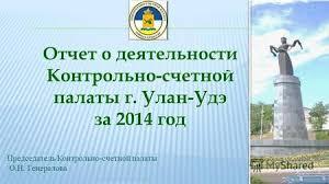 Презентация на тему Статус контрольно счетной палаты В  Отчет о деятельности Контрольно счетной палаты г Улан Удэ за 2014 год Отчет