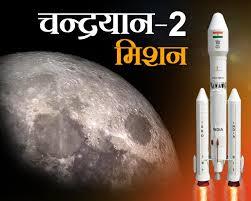 चंद्रयान के चित्र के लिए छवि परिणाम