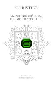 Christies gallery guide by Alexander Fedorov - issuu