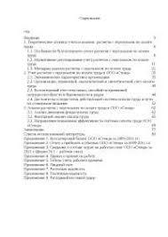 Учет анализ оплаты труда ООО Стенд диплом по  Учет анализ оплаты труда ООО Стенд диплом 2012 по бухгалтерскому учету