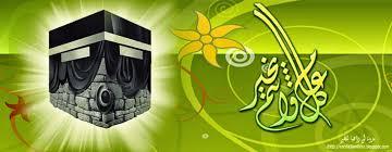 نتيجة بحث الصور عن صور وفيديو تهنئة يوم عرفة وعيد الأضحى المبارك