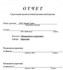 Отчет по практике Маркетинг на предприятии на заказ otchet po praktike marketing na predpriatii 1 otchet po praktike marketing na predpriatii 2