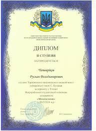 Четвериков Руслан призер Всеукраинской олимпиады по менеджменту  Четвериков диплом Четвериков грамота