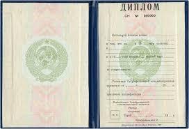 Диплом СССР путевка к звездам Диплом ПТУ Диплом о высшем образовании в СССР