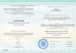 Курсы повышения квалификации переводчиков Дистанционное обучение  В настоящее время для преподавания в школе и на языковых курсах требуется диплом учителя преподавателя