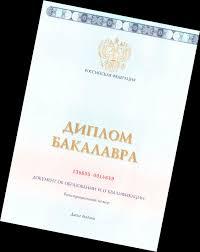 Дистанционное обучение в Астрахани на заочном отделении Заочное  Диплом о высшем образовании