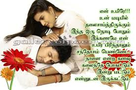 hd images of love tamil free tamil love feeling kavithai images pictures within