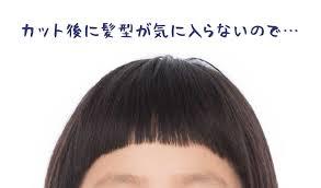 カット後に髪型が気に入らないので芸能人の写真を提示してみる みん