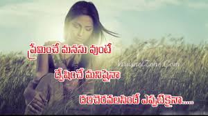 Heart Touching Love Quotes In Teluguall Creative Words