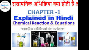 what is chemical reaction rasaynik abhikriya kya hoti hai hindi study for class x student
