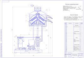 Курсовой проект Модернизация сепаратора сливкоотделителя линии  чертеж Курсовой проект