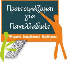 Αποτέλεσμα εικόνας για διαγωνίσματα από τα ηλεκτρονικά βοηθήματα του ΥΠΠΕΘ