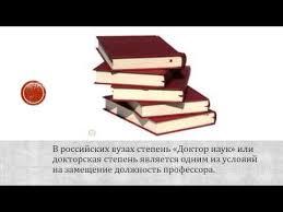 Кандидатские диссертации  Докторськая дисертация duration 0 41 Доставка диссертаций 146 views