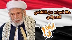ما لا تعرفه عن القاضي محمد بن اسماعيل العمراني - YouTube