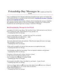 Calaméo Friendshipdaymessages