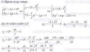 Домашняя контрольная работа номер № вариант ГДЗ по Алгебре  Фото решения 3 Домашняя контрольная работа номер 2 №6 вариант 1 из ГДЗ