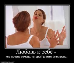День Любви К Себе