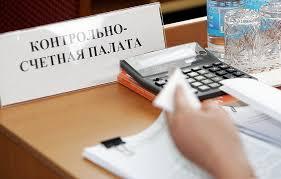 Контрольно счетная палата Заполярья насчитала нарушений на млн  Контрольно счетная палата Заполярья насчитала нарушений на 835 млн рублей