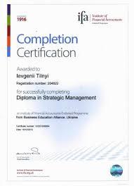 Диплом по курсу Стратегический менеджмент ifa ВЕА Днепр Диплом по курсу Стратегический менеджмент ifa