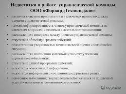 Презентация на тему ПРЕЗЕНТАЦИЯ ДИПЛОМНОЙ РАБОТЫ на тему  10 Недостатки
