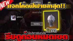 FreeFire แจกโค้ดฟีฟายล่าสุด!! โค้ดชุดหัวขาวฟีฟายฟรีๆด่วน!!  #รีบดูก่อนหมดเขต! - YouTube