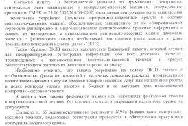 ЭКЛЗ это фискальная память Правовые вопросы Профсоюз сервис  Ответ 1 20 03 2015 13 06 14