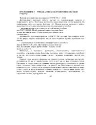 Требования к оформлению курсовой работы по проектированию  Требования к оформлению курсовой работы по проектированию электрических осветительных установок