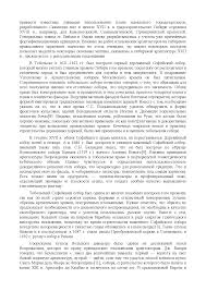 Реферат по теме Православные храмы Сибири и творчество итальянских  Это только предварительный просмотр