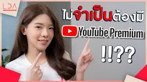 ฟังเพลง Youtube แบบปิดจอ! ไม่ง้อ Youtube Premium 🤩 | LDA เฟื่องลดา -  YouTube