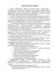 Алгоритм прохождения пп ПРОГРАММА ПРАКТИКИ Факультет заочного обучения