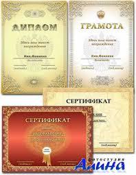 Шаблоны psd Диплом грамота сертификат благодарность photoshop  Сертификат диплом грамота