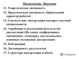 Презентация на тему Оформление диссертации Оформление конкретных  18 Продолжение Введения 11 Теоретическая значимость 12