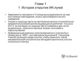 Презентация на тему Инфракрасные лучи и их применение Курсовая  5 Глава