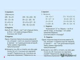 Презентация на тему Проверочная работа по математике класс iii  2 1 вариант