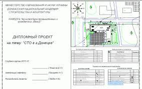 Архитектура чертежи Студентик Готовый дипломный проект Здание СТО Чертежи и пояснительная записка сметы