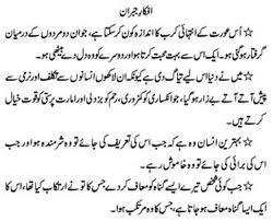 Urdu Quotes. QuotesGram via Relatably.com