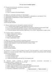 Итоговая контрольная работа по обществознанию класс  Тест по теме Семейное право А1 Полная дееспособность