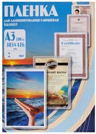 <b>Пленка для ламинирования Office</b> Kit, глянцевая, 60 мкм, A3, 100 шт