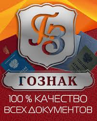 Дипломы и Аттестаты в Москве Купить диплом о высшем образовании  оригинальные бланки ГОЗНАК
