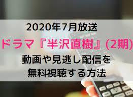 半沢直樹2 ドラマ 見逃し配信 1話